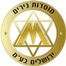 """מוסדות נירים ירושלים בע""""מ בתל אביב"""