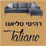 רהיטי טליאנו בטבריה