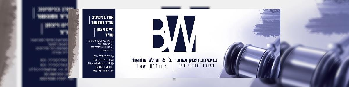 בנימינוב ויצמן ושות' - משרד עורכי דין - תמונה ראשית