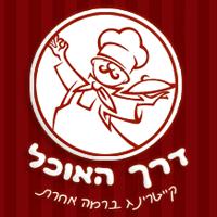 דרך האוכל בחיפה