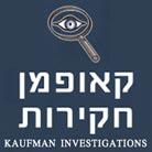 קאופמן חקירות