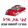 ארז פחחות וצבע בירושלים