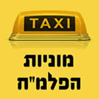 """מוניות הפלמ""""ח בירושלים"""