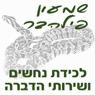 """שמעון פילהבר - שירותי הדברה ולכידת נחשים בכפר הרי""""ף"""