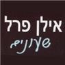 אילן פרל שעונים בירושלים