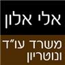 """אלון אלי עו""""ד ונוטריון - תמונת לוגו"""