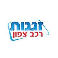 זגגות רכב צפון בחיפה