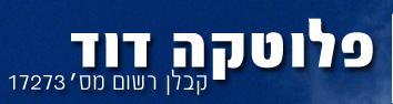 פלוטקה דוד