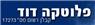 פלוטקה דוד בחיפה
