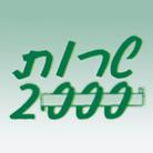 שרות 2000