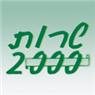 שרות 2000 - תמונת לוגו