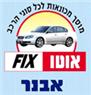 מוסך אוטו פיקס-אבנר - תמונת לוגו