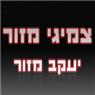 """צמיגי מזור (אבן יהודה) בע""""מ - תמונת לוגו"""