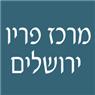 מרכז פריו ירושלים בירושלים