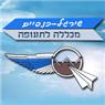 """שירגל - כנפיים מכללה לתעופה בע""""מ ברמת השרון"""
