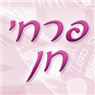 פרחי חן - תמונת לוגו