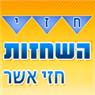 השחזות חזי - חזי אשר בתל אביב