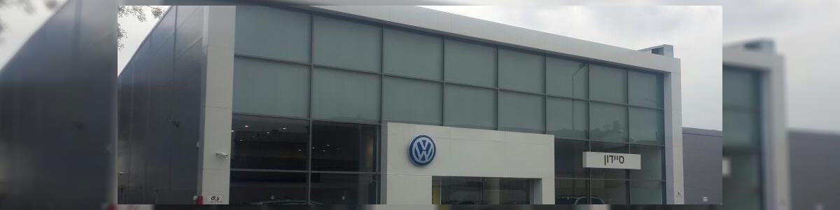 מרכז שירות סיידון-פולקסווגן פרטיות ומסחריות; סיאט - תמונה ראשית