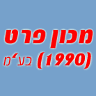"""מכון פרט (1990) בע""""מ בירושלים"""