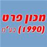 """מכון פרט (1990) בע""""מ - תמונת לוגו"""