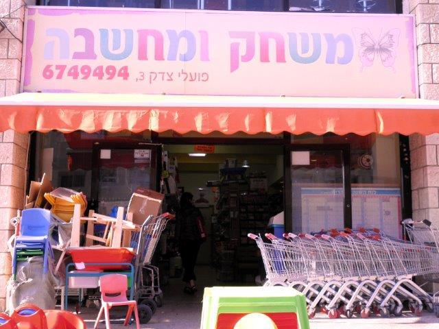 חנות צעצועים ומשחקים בירושלים
