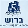 """""""ברוש"""" מסחר בברזל (אשדוד) בע""""מ - תמונת לוגו"""