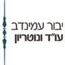 """עו""""ד ונוטריון יבור עמינדב - תמונת לוגו"""