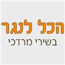 בשירי מרדכי - הכל לנגר - תמונת לוגו