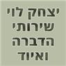 לוי יצחק בקרית ביאליק