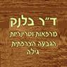 """ד""""ר בלנק מרפאות וטרינריות בירושלים"""