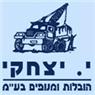 """י. יצחקי הובלות ומנופים בע""""מ בחיפה"""