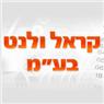 """קראל ולנט בע""""מ בתל אביב"""