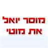 מוסך יואל את מוטי בתל אביב