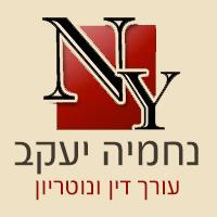 נחמיה יעקב - עורכי דין ונוטריון
