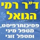 """ד""""ר רמי הגואל בחיפה"""