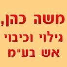 """כהן משה גילוי וכיבוי אש בע""""מ"""