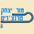 טרנצ'ר יצחק מור