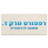רפופורט מרק ד. בירושלים
