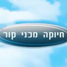 חיוקה מכני-קור - תמונת לוגו