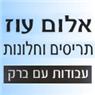 אלום עוז - תריסים וחלונות - תמונת לוגו