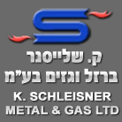"""ק. שלייסנר ברזל וגזים בע""""מ - תמונת לוגו"""