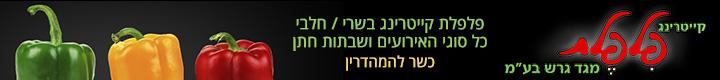 """פלפלת מגד גרש בע""""מ"""