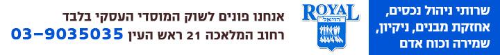 """קבוצת רויאל ישראל בע""""מ"""