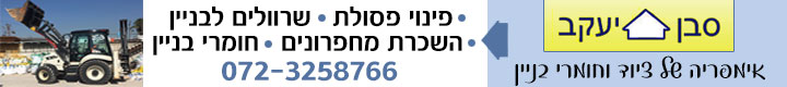 """סבן יעקב ציוד לבנין בע""""מ"""