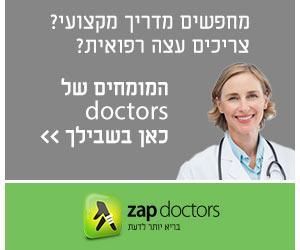 זאפ דוקטורס zap doctors