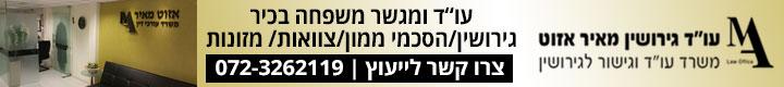"""עו""""ד ומגשר מאיר אזוט (לידן)"""