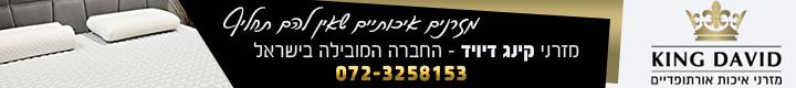 קינג דיויד תעשיות מזרנים KING DAVID