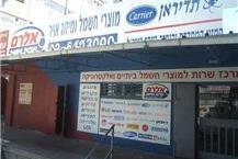חנות למיזוג אוויר בירושלים