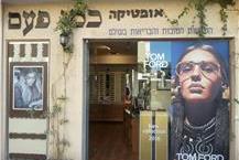 משקפי ראיה בתל אביב