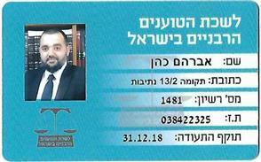 ענק טוען רבני ומגשר אברהם כהן, טוענים רבניים, תקומה 13, בנתיבות - דפי זהב GZ-83